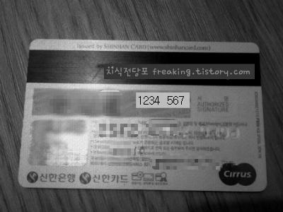신한카드 cvc번호