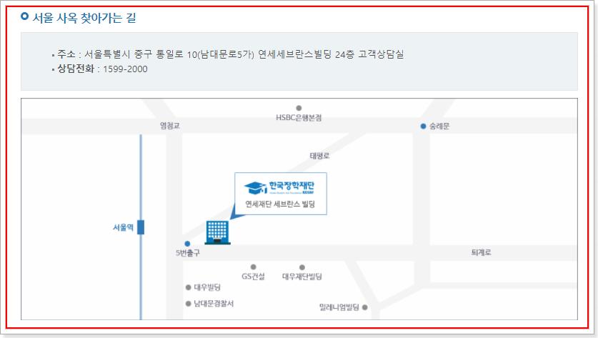 한국장학재단 서울사옥 찾아가는길