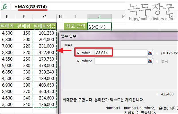 엑셀 Excel 실생활 문제 – 열에서 최고 금액을 찾은 다음 행에 다른 값 알아내는 방법(MAX, INDEX, MATCH 함수 이용)