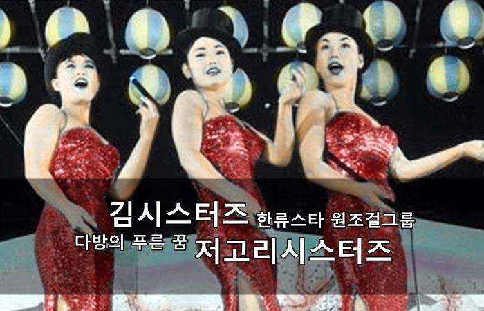 김시스터즈, 한류스타 원조걸그룹 - 저고리시스터즈의 다방의 푸른 꿈