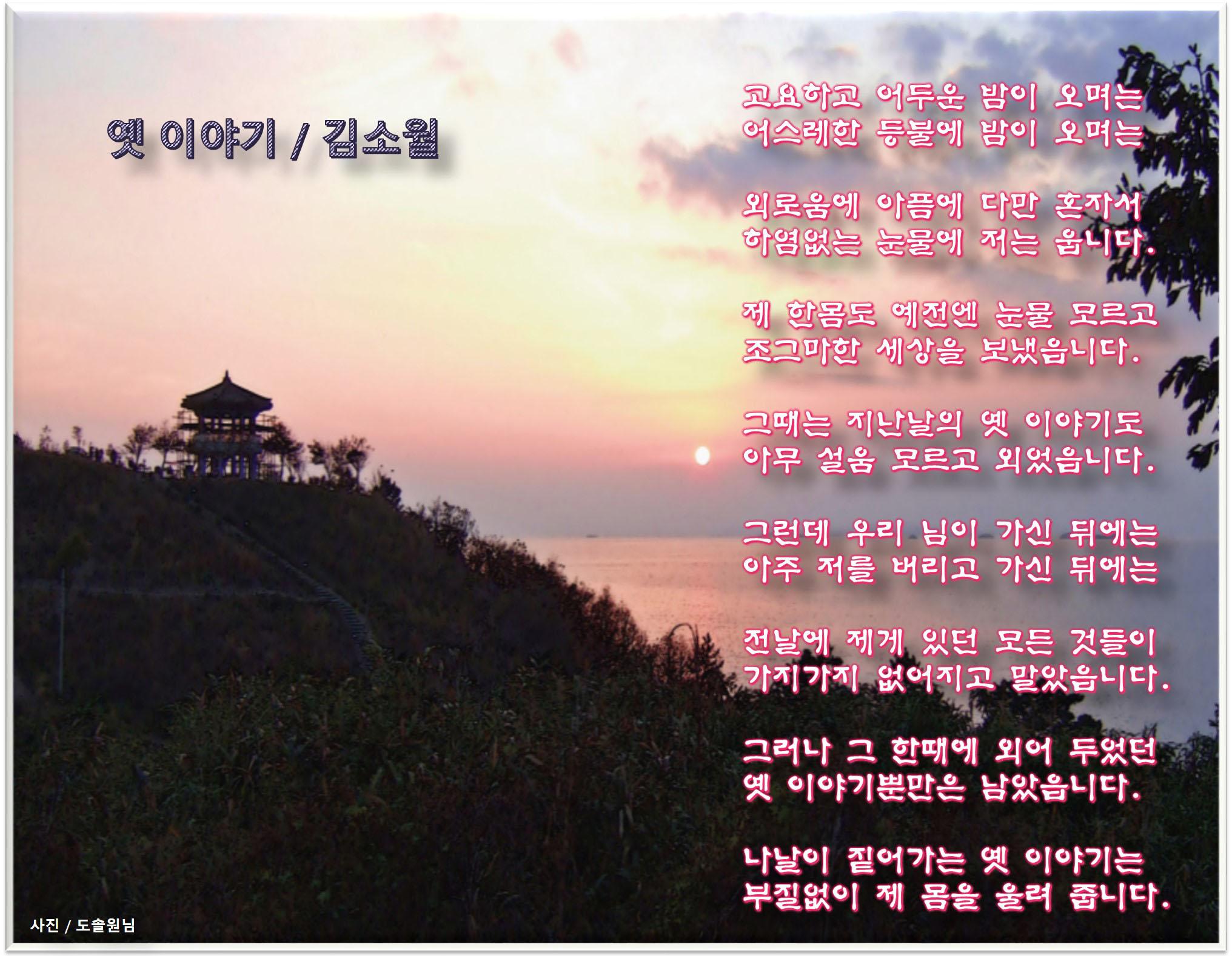 이 글은 파워포인트에서 만든 이미지입니다. 님에게 / 김소월