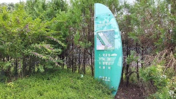 국궁장, 걸포공원 국궁장