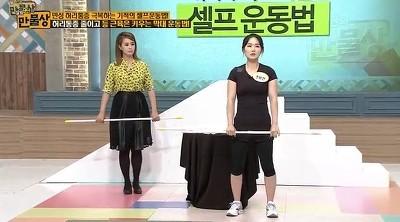 만물상 허리통증 운동법,셀프 막대 운동법,셀프 짐볼 허리 운동