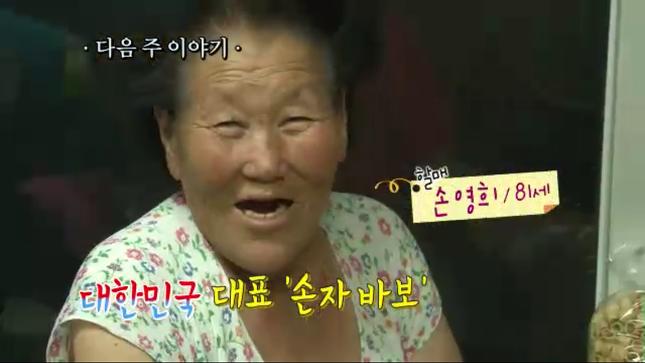 인간극장 정우와 할매 손영희 할머니 엄마