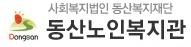 동산노인복지관_logo