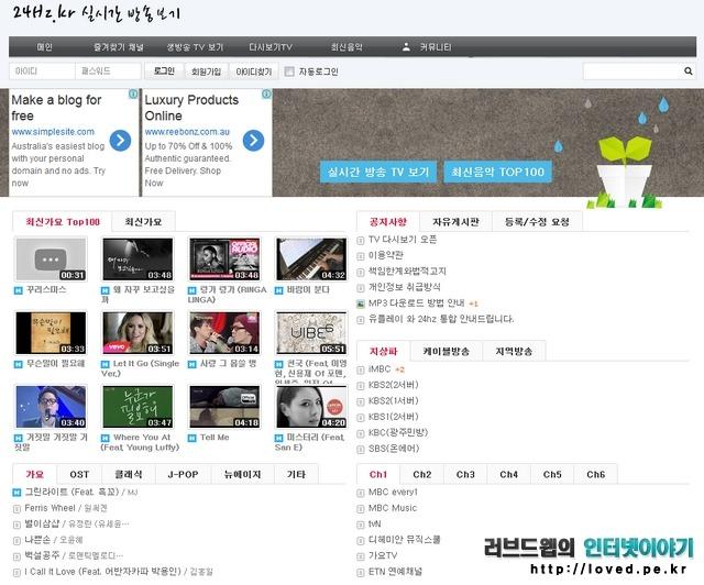 24hz.kr 실시간 방송보기