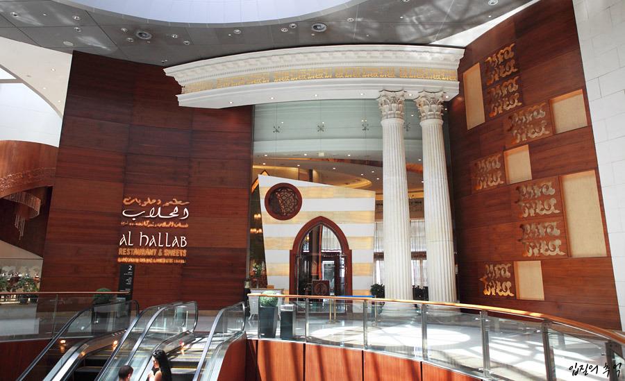 두바이몰 아랍 음식 전문점, 알할랍(Al Hallab)