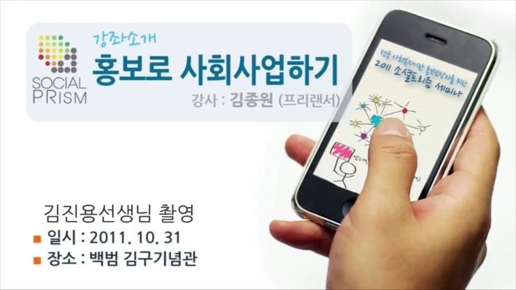 홍보로 사회사업하기, 김종원 발표, 동영상