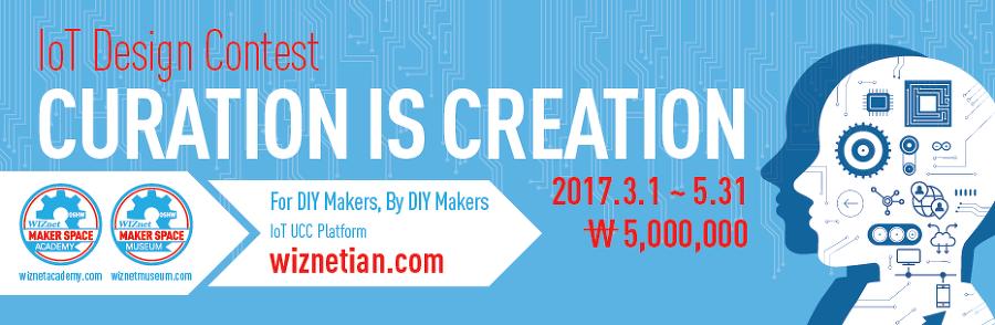 WIZNETIAN IoT Design Contest의 시작