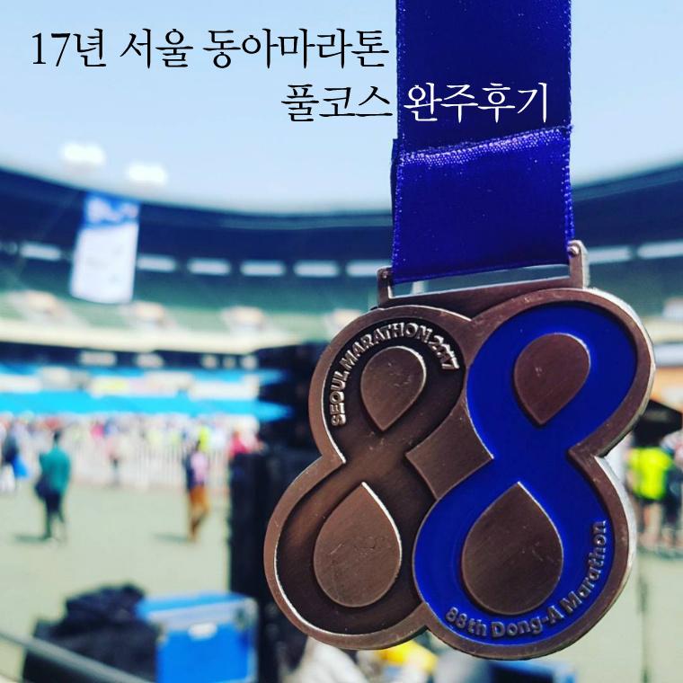▲ 88회 17년 서울 동아마라톤 풀코스 완주 매달