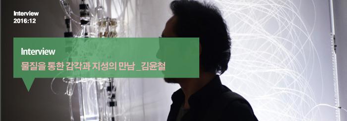 물질을 통한 감각과 지성의 만남 : 김윤철 _interview