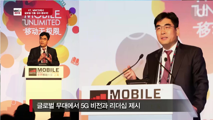 2015 MWCS 5G 시대에 대한 비전과 리더십을 제시함