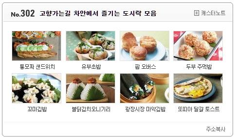 [금주의 오픈캐스트 #302] 고향가는 차 안에서 먹기 좋은 간단 도시락 요리법들~