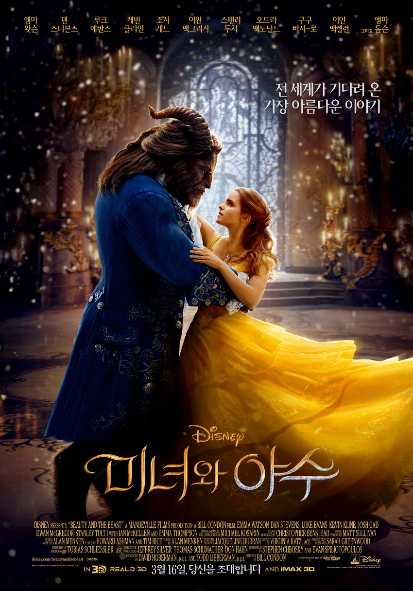 영화 - 미녀와 야수(Beauty and the Beast, 2017)