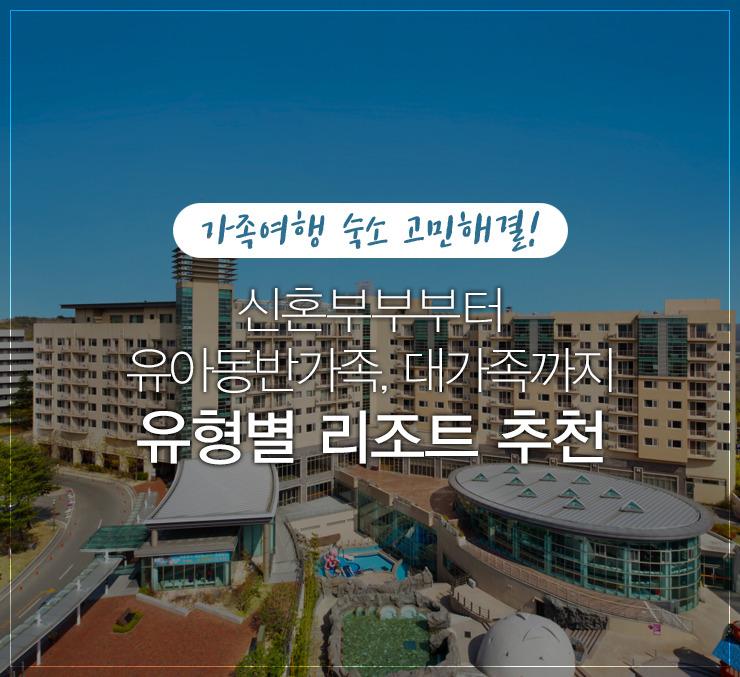 부산리조트추천 부산숙소추천 부산여행코스