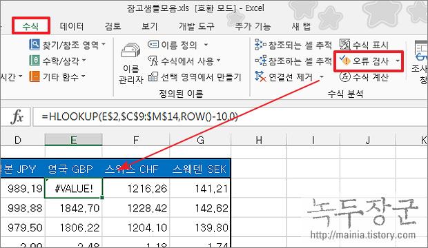 엑셀 Excel 수식의 오류 검사와 추적하기로 에러를 쉽게 찾는 방법