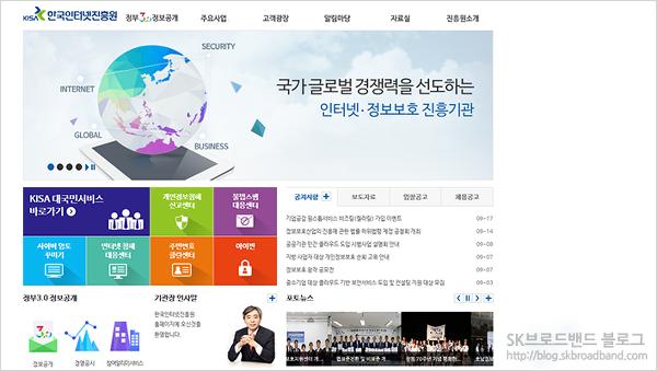 한국인터넷진흥원 이미지