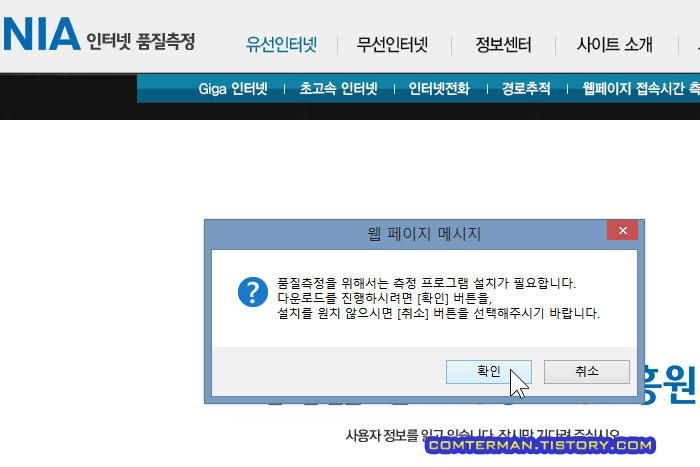 NIA 인터넷 품질측정 액티브X