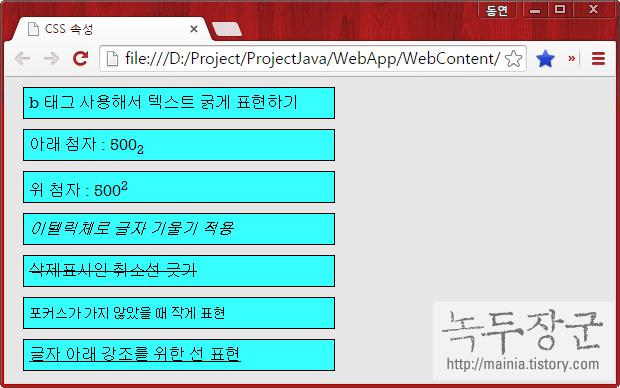 HTML 텍스트 입력할 때 이용되는 태그들 사용법