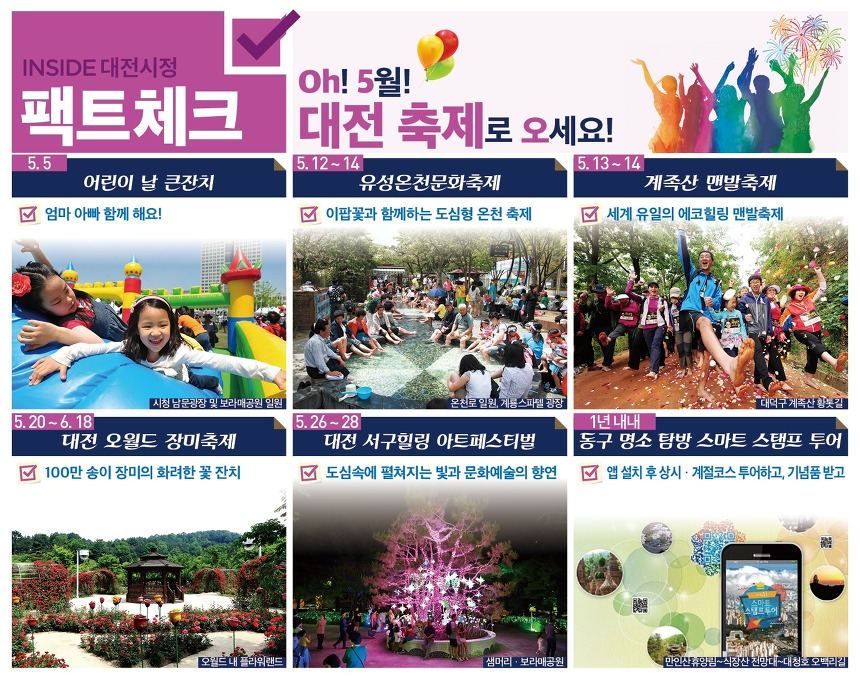 2017년 5월 대전주요축제 안내