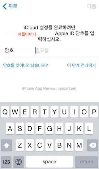 iOS8 업데이트