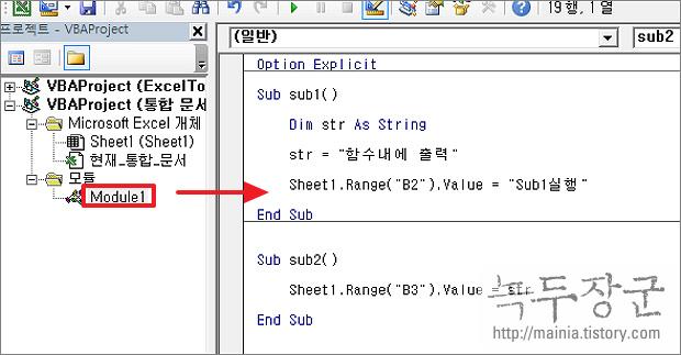 엑셀 VBA 변수 범위 종류와 설정 방법