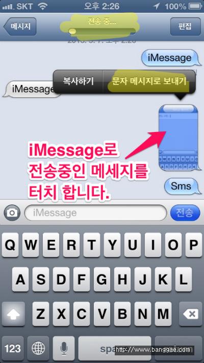 iMessage 설정된 상태에서 sms 로 보내기