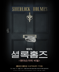 셜록홈즈: 앤더슨가의 비밀