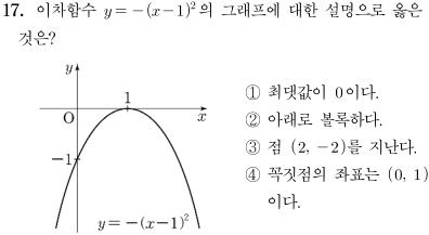 2014년도 제 1 회 고등학교 입학자격 검정고시 수학 문제 17번