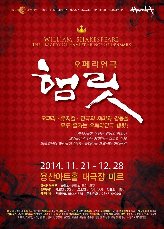 [12월 공연 추천] 오페라 연극 용산아트홀 '햄릿'