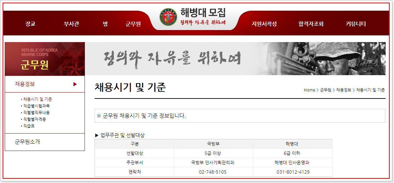 해병대 군무원 모집 홈페이지