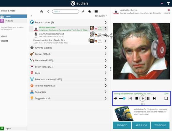 무료 스트리밍 사이트 audials live 음악 플레이어