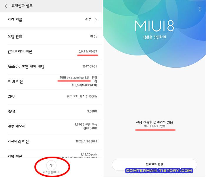 MIUI8 시스템 업데이트 메뉴