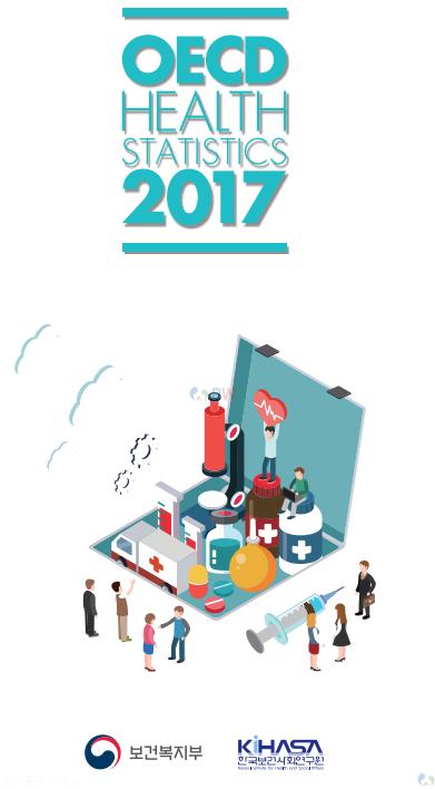 OECD Health Statistics 2017(요약본) 소책자