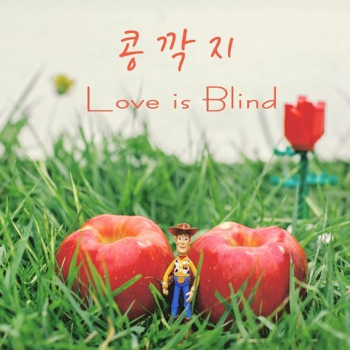 Heyne, Minsoo – Love is Blind Lyrics [English, Romanization]