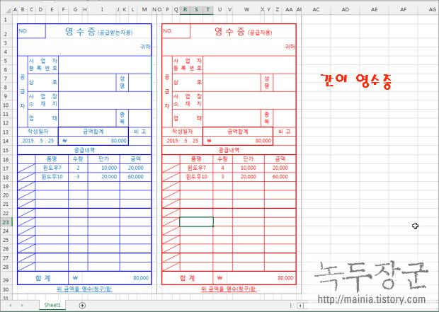 엑셀 Excel 여러 종류의 거래 명세표, 간이 영수증 다운 받아 사용하세요.