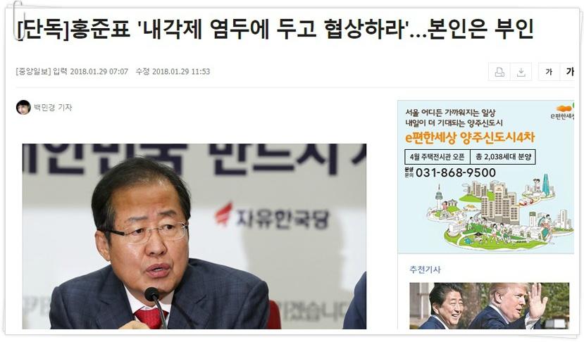사진: 홍준표는 의원내각제가 아니라고 부인했다. 그러나 중앙일보는 내각제 의혹을 제기했다.