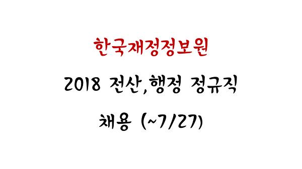 (한국재정정보원) 2018 정규직 전산, 행정 채용 (~7/27)