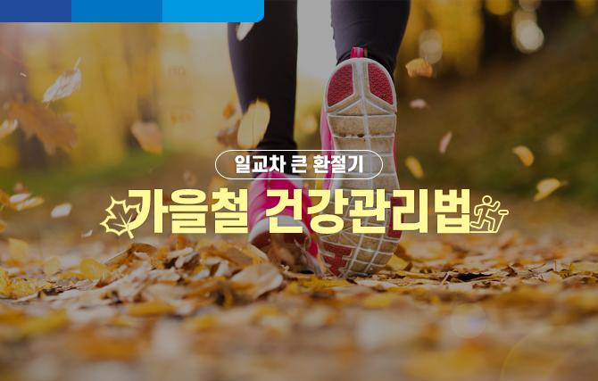 일교차 큰 환절기 가을철 건강관리법