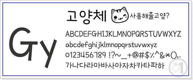 고양체 특징