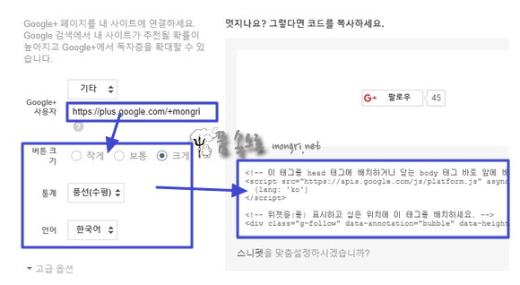 구글플러스 팔로우 버튼 꾸미기 및 소스 생성