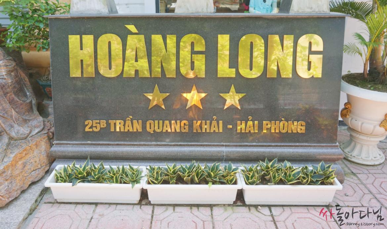 클래식 호앙 롱(Classic Hoang Long) 호텔