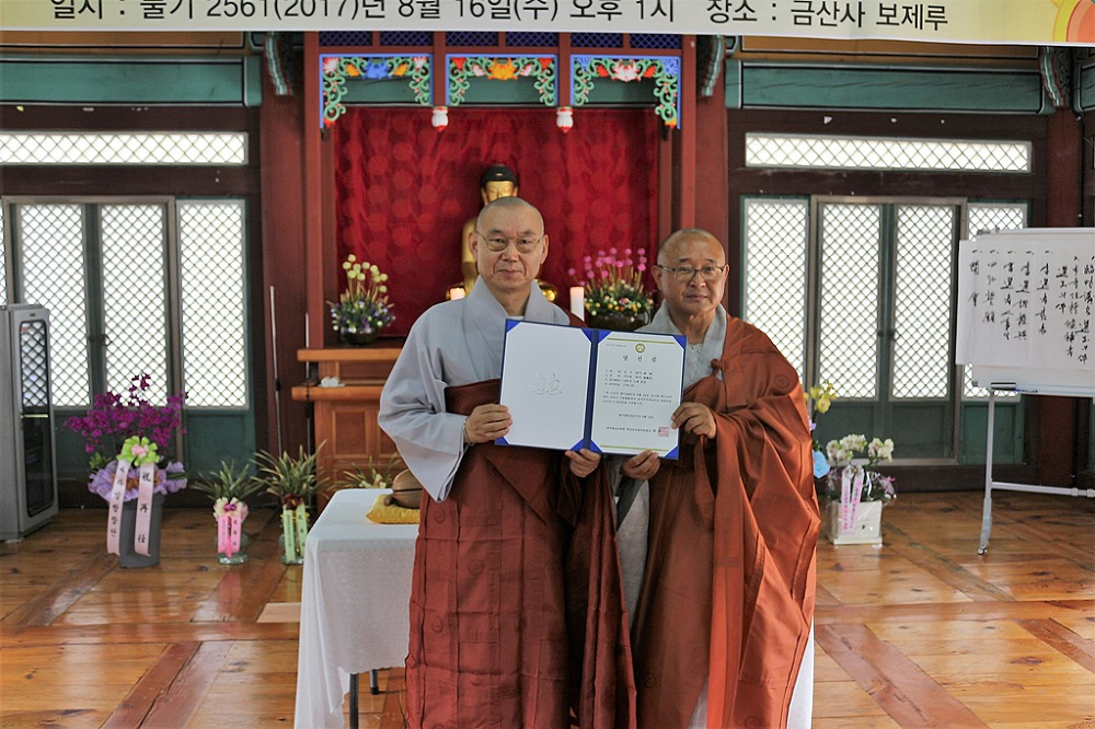 조계종 중앙선거관리위원장 종훈스님으로 부터 당선증을 받고 기념촬영하고 있는 성우스님(우)