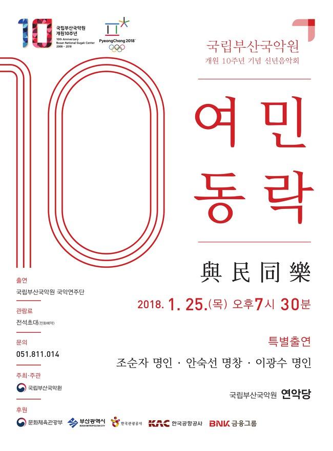 [초청공연] 국립부산국악원 개원10주년기념 신년음악회 '여민동락(與民同樂)'