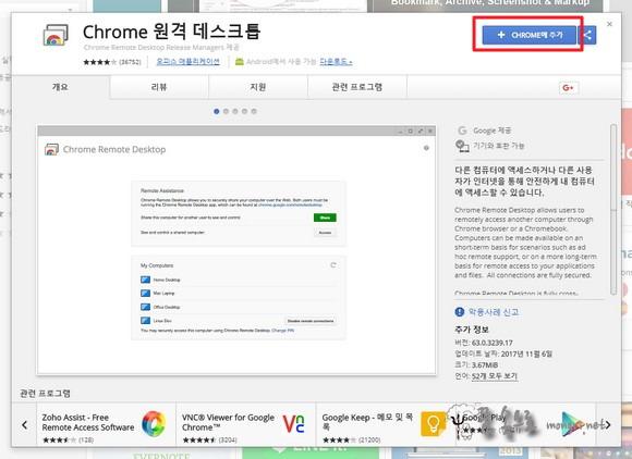 크롬 웹스토어 Chrome 원격 데스크톱