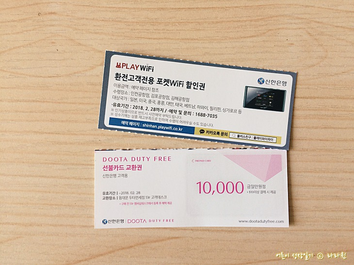 신한은행 해외여행 쿠폰