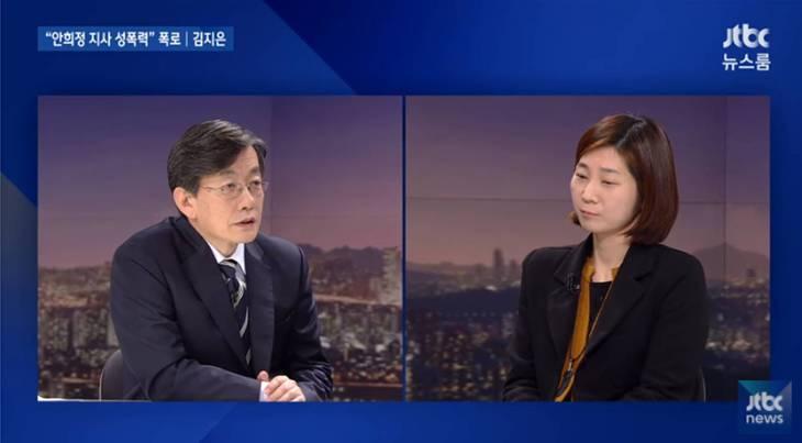 안희정성폭행, 김지은JTBC