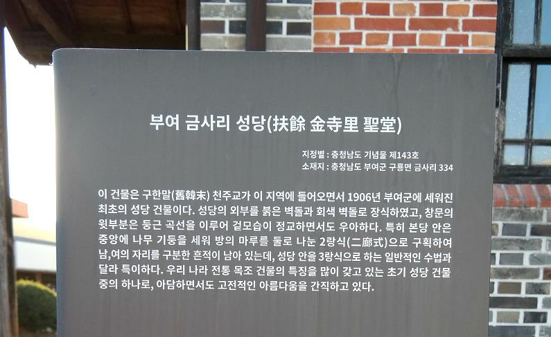 금사리천주교회_3