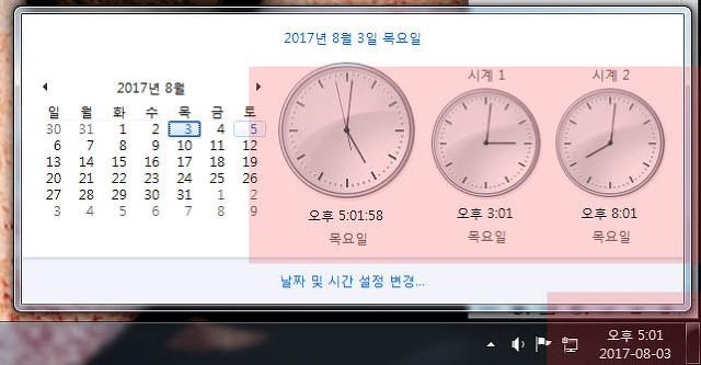 윈도우7 작업표시줄 세계 시간 시계 추가 방법
