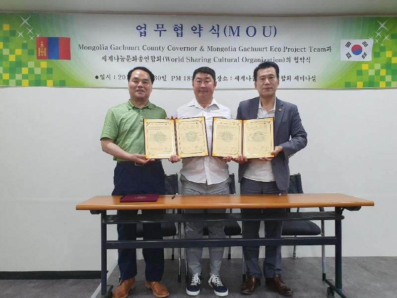 세계나눔문화총연합회(WSCO, 총재 장흥진), 몽골 지방정부 가초르트(Mayor D. Otgonbat)와 업무협약식(MOU) 체결